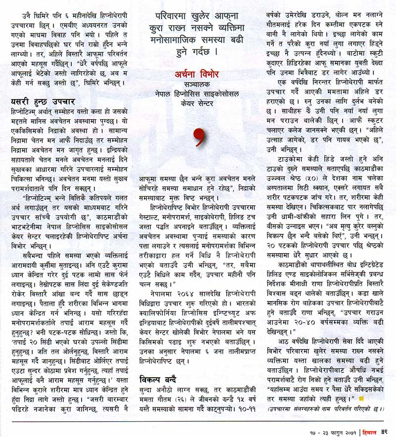 Click to Enlarge | Nepal Hypnosis Featured in Himal Khabar Patrika